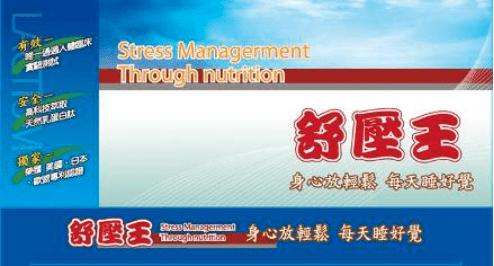 Stress-management-through-nutrition-lactium